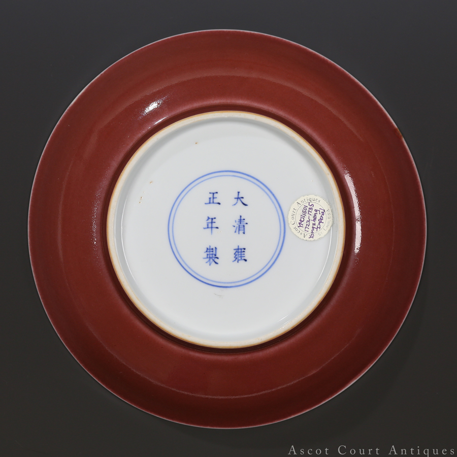 "Yongzheng Imperial ""Jihong"" Copper Red Dish 清雍正 霁红釉盘"